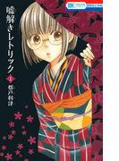 【全1-7セット】嘘解きレトリック(花とゆめコミックス)