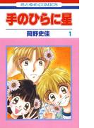 【全1-2セット】手のひらに星(花とゆめコミックス)