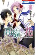 【全1-6セット】高嶺と花(花とゆめコミックス)