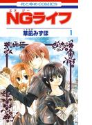 【全1-9セット】NGライフ(花とゆめコミックス)