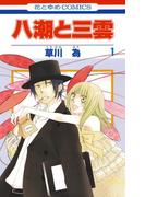 【全1-7セット】八潮と三雲(花とゆめコミックス)