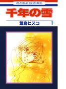【全1-4セット】千年の雪(花とゆめコミックス)