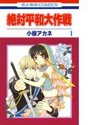 【全1-4セット】絶対平和大作戦(花とゆめコミックス)