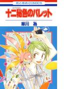 【1-5セット】十二秘色のパレット(花とゆめコミックス)