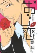 【全1-2セット】おじ恋(花とゆめコミックススペシャル)