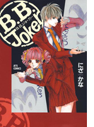 【全1-5セット】B.B.Joker(ジェッツコミックス)