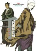 【全1-2セット】千(小説花丸)