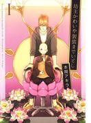 【全1-3セット】坊主かわいや袈裟までいとし(花丸漫画/花丸コミックス)