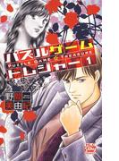 【全1-4セット】パズルゲーム☆トレジャー(白泉社レディース・コミックス)