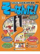【11-15セット】マンガで楽しむ日本と世界の歴史 そーなんだ!