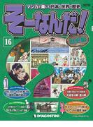 【16-20セット】マンガで楽しむ日本と世界の歴史 そーなんだ!
