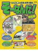 【21-25セット】マンガで楽しむ日本と世界の歴史 そーなんだ!