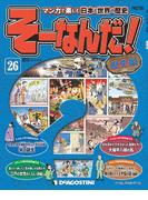 【26-30セット】マンガで楽しむ日本と世界の歴史 そーなんだ!