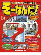 【31-35セット】マンガで楽しむ日本と世界の歴史 そーなんだ!