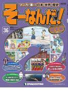 【36-40セット】マンガで楽しむ日本と世界の歴史 そーなんだ!