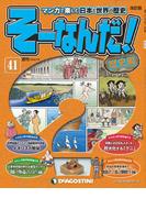 【41-45セット】マンガで楽しむ日本と世界の歴史 そーなんだ!