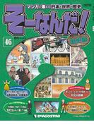 【46-50セット】マンガで楽しむ日本と世界の歴史 そーなんだ!