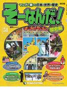 【51-55セット】マンガで楽しむ日本と世界の歴史 そーなんだ!