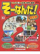 【61-65セット】マンガで楽しむ日本と世界の歴史 そーなんだ!