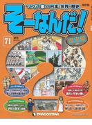 【71-75セット】マンガで楽しむ日本と世界の歴史 そーなんだ!