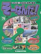 【76-80セット】マンガで楽しむ日本と世界の歴史 そーなんだ!