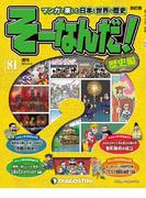 【81-85セット】マンガで楽しむ日本と世界の歴史 そーなんだ!