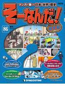 【86-90セット】マンガで楽しむ日本と世界の歴史 そーなんだ!