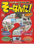 【91-95セット】マンガで楽しむ日本と世界の歴史 そーなんだ!