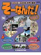【96-100セット】マンガで楽しむ日本と世界の歴史 そーなんだ!