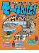 【101-105セット】マンガで楽しむ日本と世界の歴史 そーなんだ!