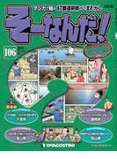【106-110セット】マンガで楽しむ日本と世界の歴史 そーなんだ!