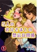 【全1-3セット】5人のお兄さまとの禁忌な関係(秋水社/MAHK)