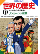 【11-15セット】学研まんが世界の歴史