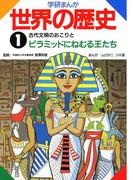 【全1-15セット】学研まんが世界の歴史