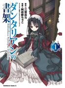 【全1-5セット】ダンタリアンの書架(角川コミックス・エース)