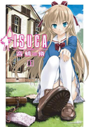 【1-5セット】ISUCA(角川コミックス・エース)