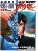 【1-5セット】強殖装甲ガイバー(角川コミックス・エース)