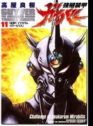 【11-15セット】強殖装甲ガイバー(角川コミックス・エース)