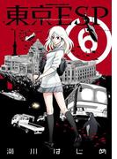 【6-10セット】東京ESP(角川コミックス・エース)