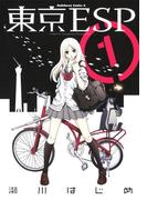 【全1-16セット】東京ESP(角川コミックス・エース)