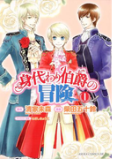 【全1-6セット】身代わり伯爵の冒険(あすかコミックスDX)