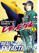 【全1-5セット】レディイーグル(カドカワデジタルコミックス)