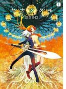 【全1-2セット】ヤオツクモ(角川コミックス・エース)