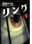 【全1-2セット】リング(カドカワデジタルコミックス)
