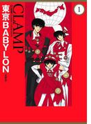【全1-3セット】東京BABYLON[愛蔵版](カドカワデジタルコミックス)