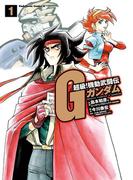 【1-5セット】超級!機動武闘伝Gガンダム(角川コミックス・エース)