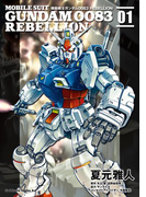 【全1-8セット】機動戦士ガンダム0083 REBELLION(角川コミックス・エース)