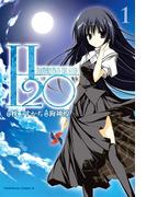 【全1-2セット】H2O-FOOTPRINTS IN THE SAND-(角川コミックス・エース)