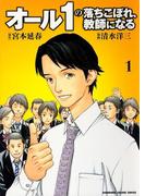 【全1-2セット】オール1の落ちこぼれ、教師になる(カドカワデジタルコミックス)