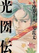 【全1-4セット】光圀伝(カドカワデジタルコミックス)